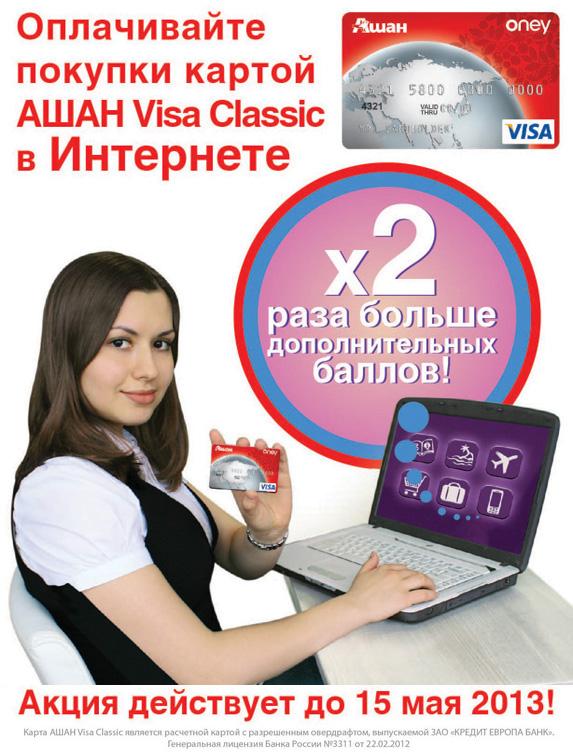 кредитная карта ашан отзывы